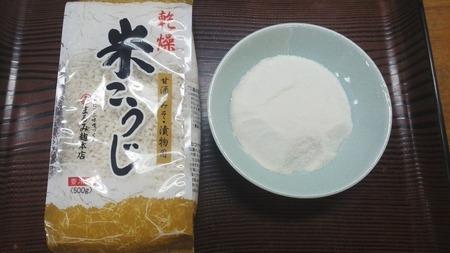 塩麹パウダー